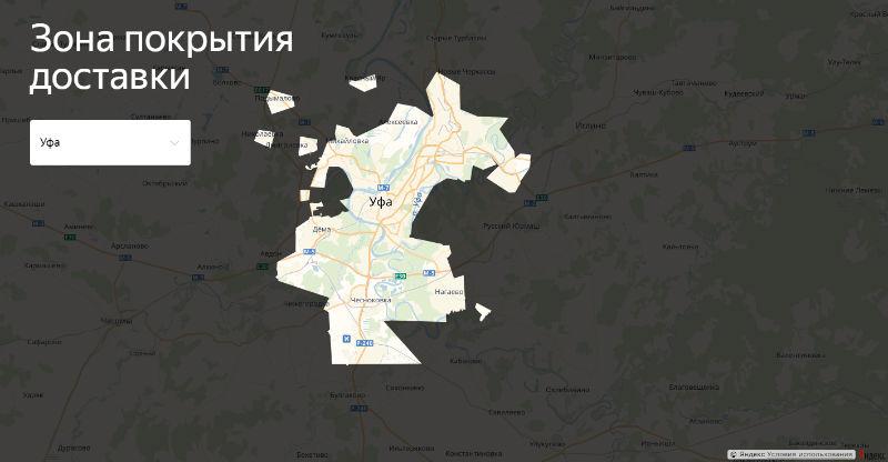Яндекс еда Мышьяковская улица