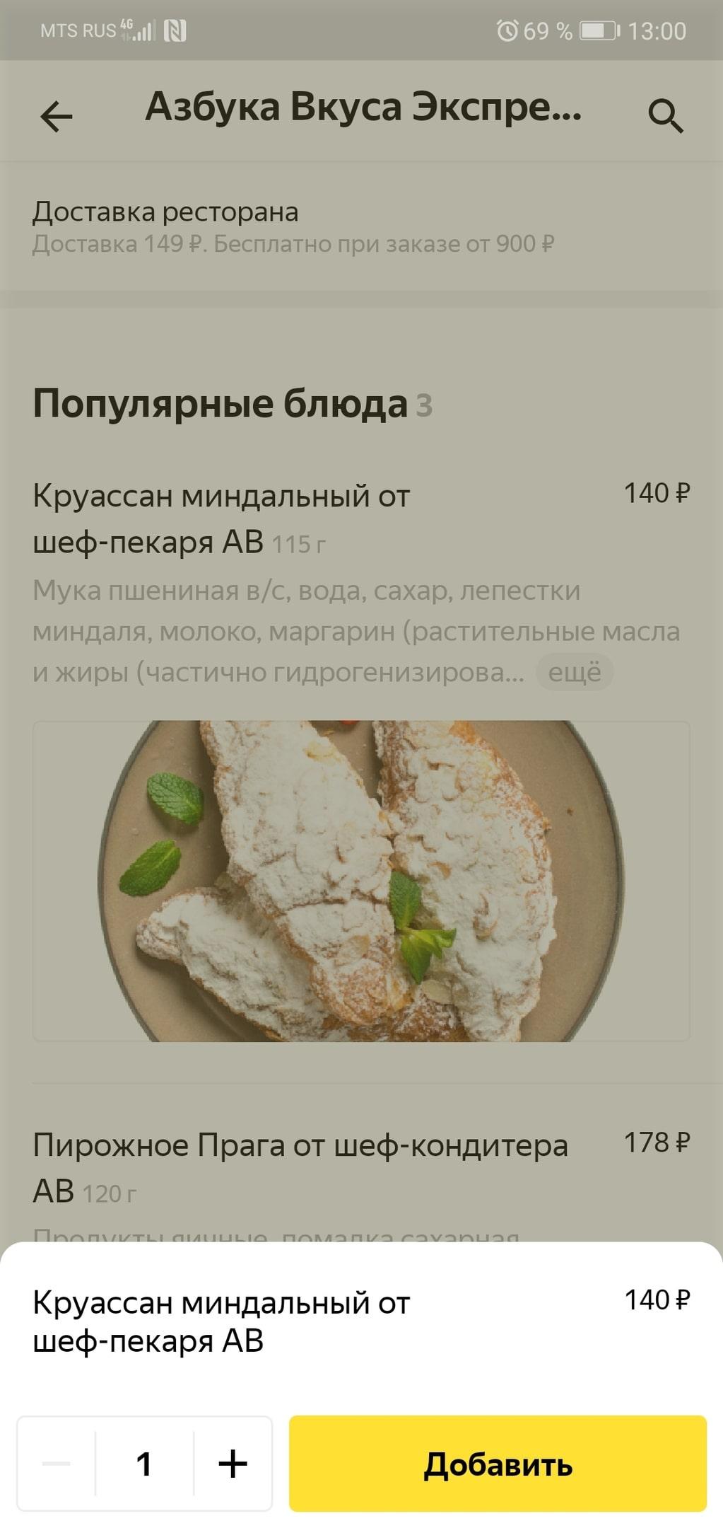 Выбор блюда