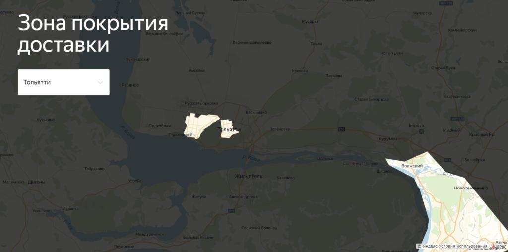 Зона доставки в Тольятти