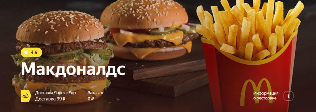 Доставка из Макдональдс