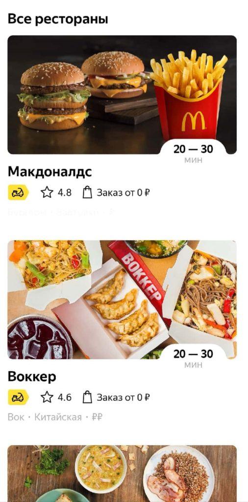 Рестораны в Яндекс.Еде