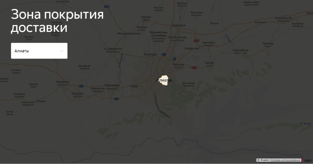 Зона доставки Яндекс Еда