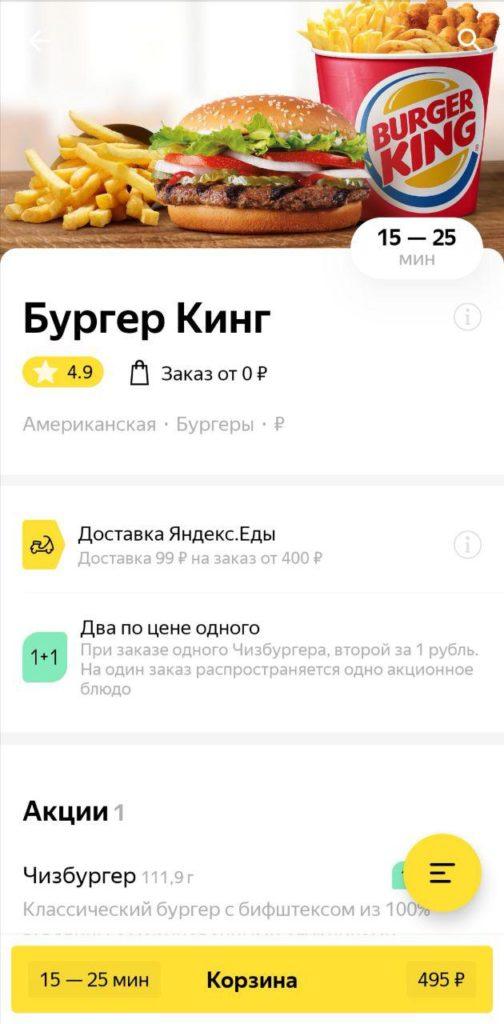 Доставка Яндекс Еды из Бургер Кинг