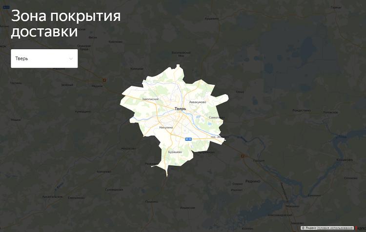 Яндекс Еда в Твери