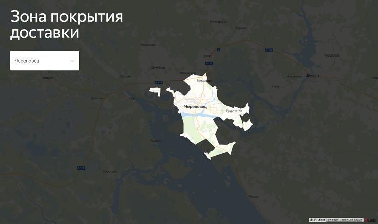 Яндекс Еда в Череповце