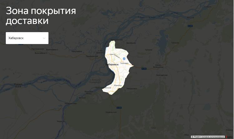 Яндекс Еда в Хабаровске