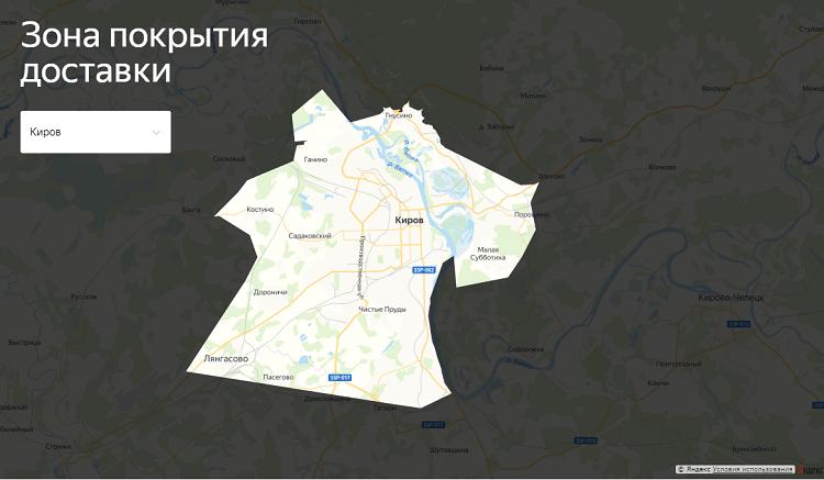 Яндекс Еда в Кирове