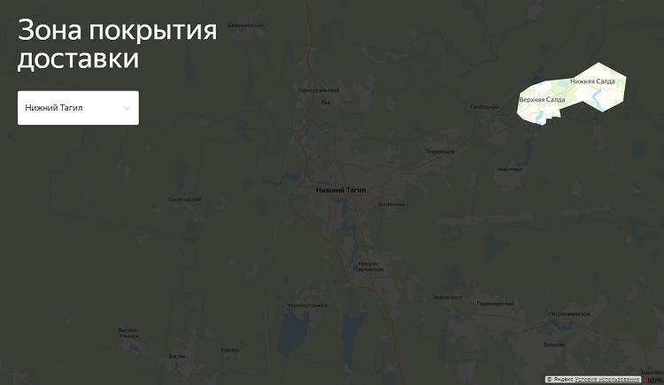 Яндекс Еда в Нижнем Тагиле