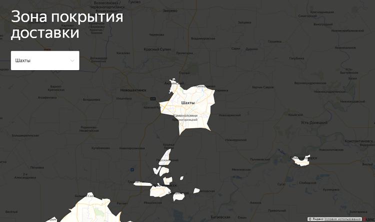 Яндекс Еда в Шахтах