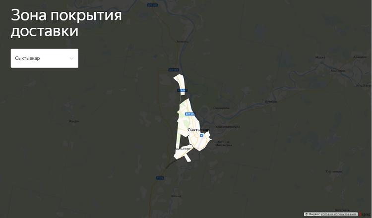 Яндекс Еда в Сыктывкаре