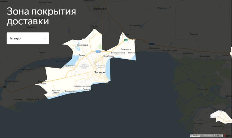 Яндекс Еда в Таганроге