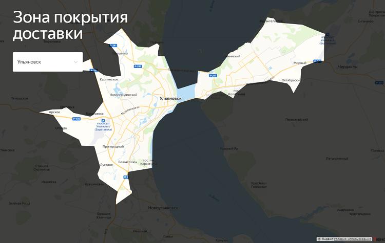 Яндекс Еда в Ульяновске