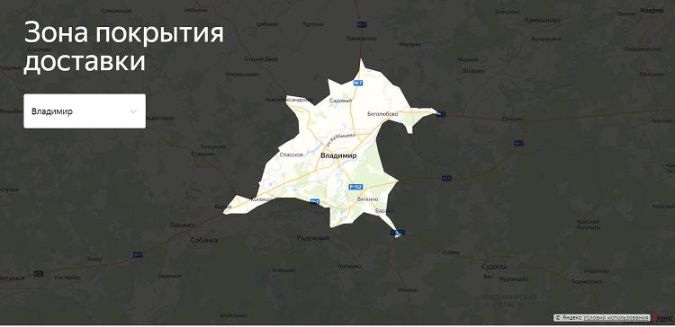 Яндекс Еда во Владимире