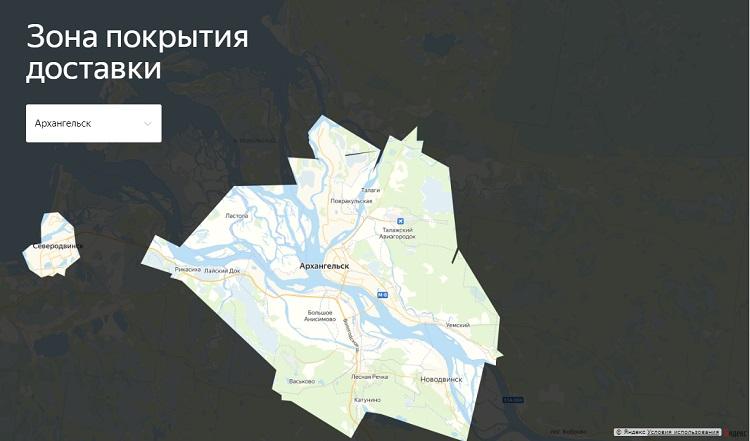 Зона доставки Яндекс Еды