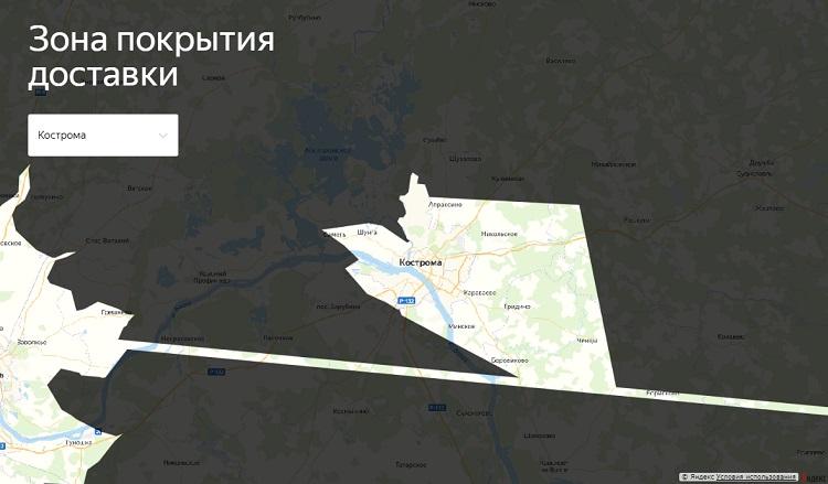Яндекс Еда в Костроме