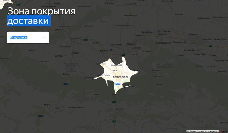 Яндекс Еда во Владикавказе
