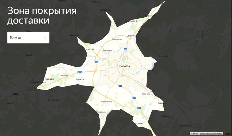 Зона доставки в Вологде
