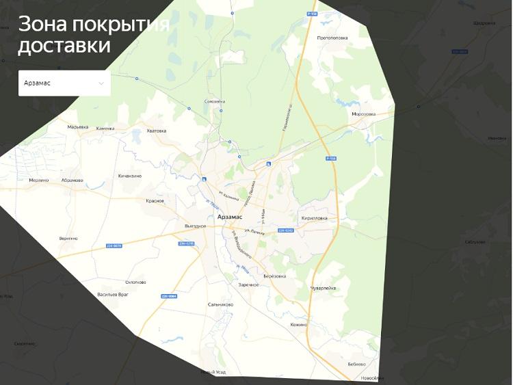 Яндекс Еда в Арзамасе