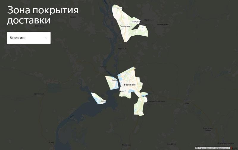 Яндекс Еда в Березниках